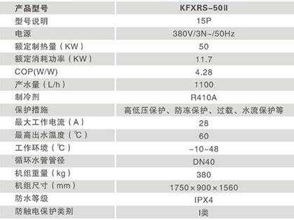 常温型热水系列KFXRS-50Ⅱ
