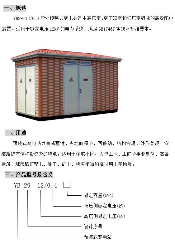 预装式变电站