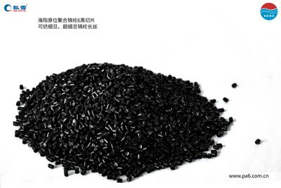 能耗双控原位聚合尼龙6黑切片走热