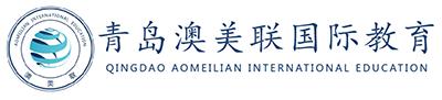 青岛澳美联国际教育咨询有限公司