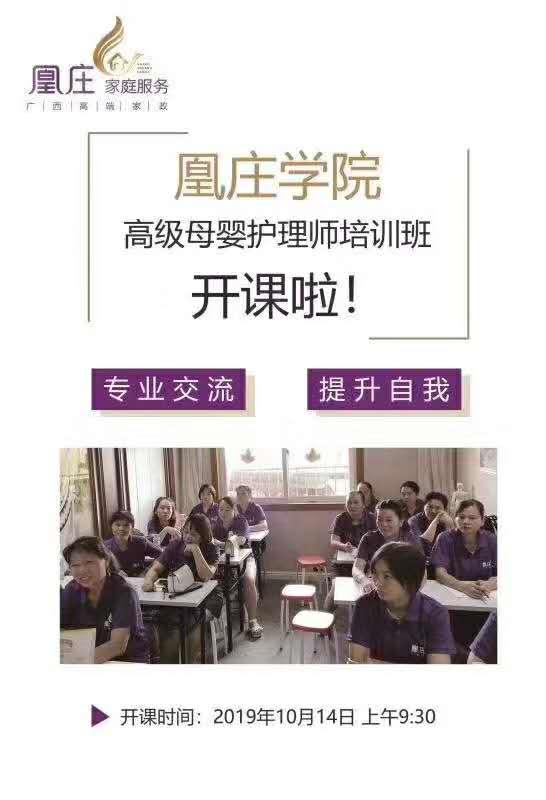 广西凰庄家庭服务有限公司