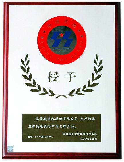 中国名牌产品奖牌