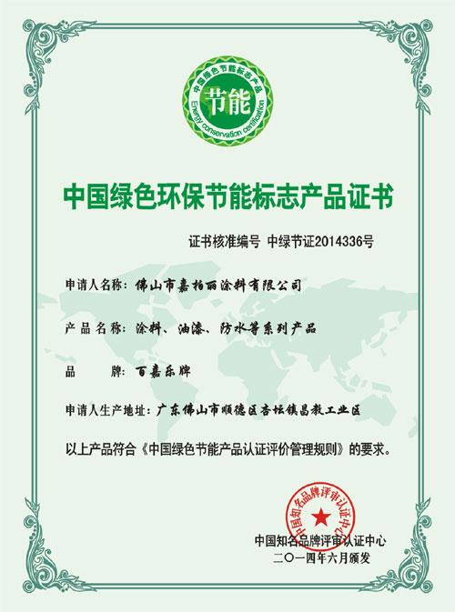中国绿色环保节能标志产品证