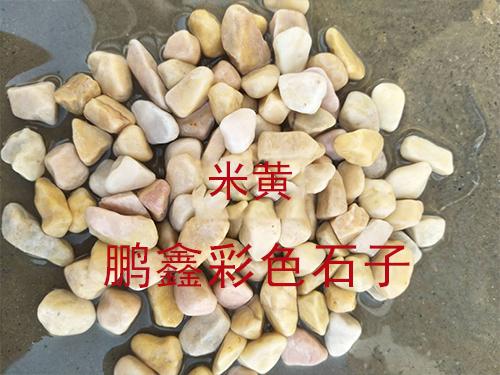 彩色石子米黄