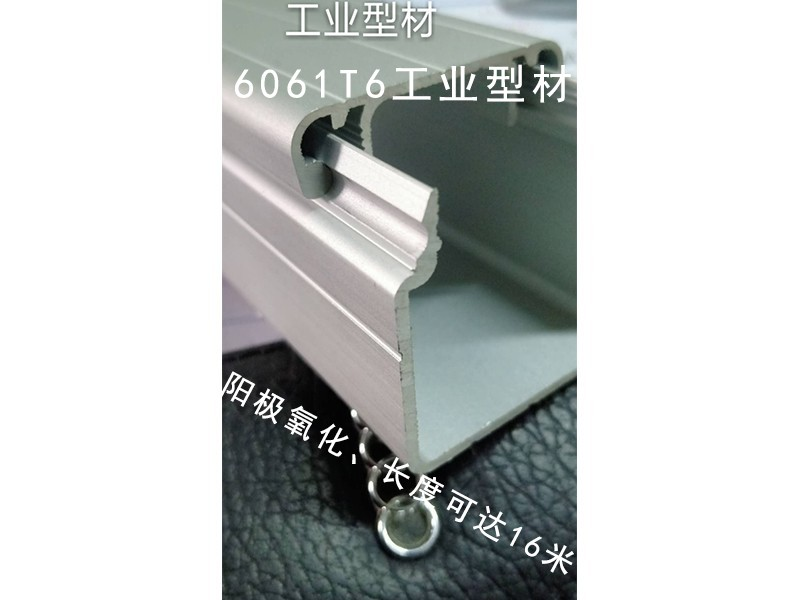 6061T6工业型材_6061T6价格