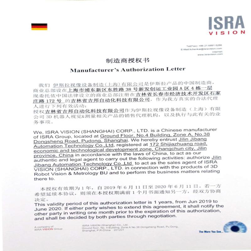 ISRA代理证
