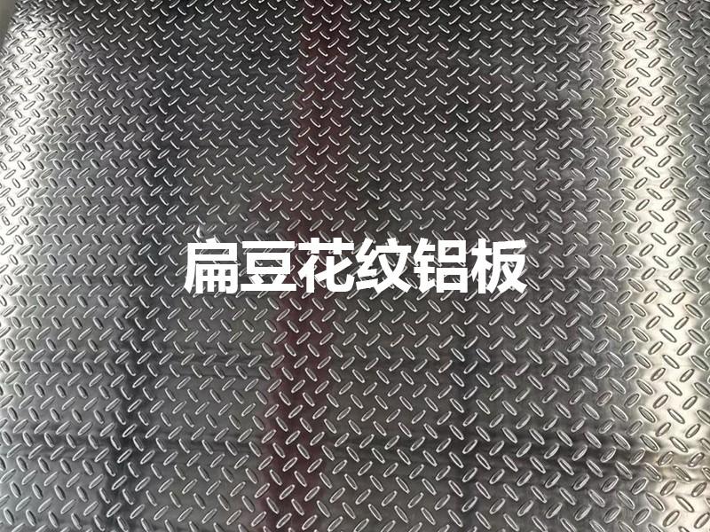 扁豆花纹铝板价格_扁豆花纹铝板厂家直销