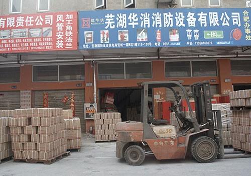 Hefei branch company environment