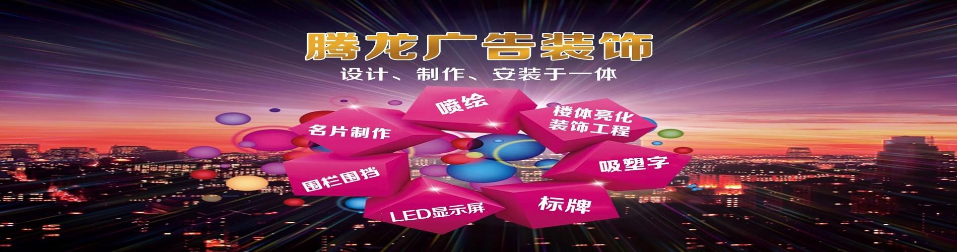 沈阳腾龙广告装饰有限公司