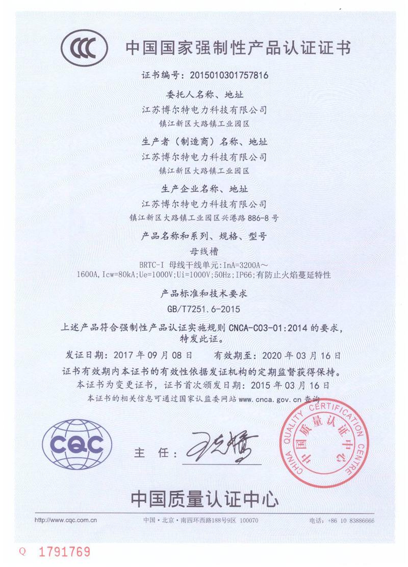 BTRC母线槽产品认证证书3200A-1600A