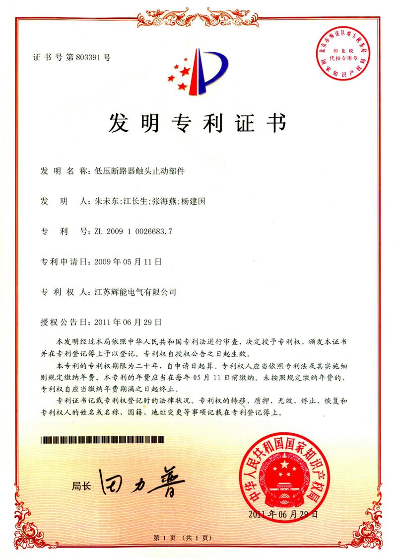 ZL 2009 1 0026683.7