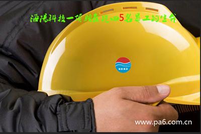 海阳科技一顶头盔挽救了5条生命