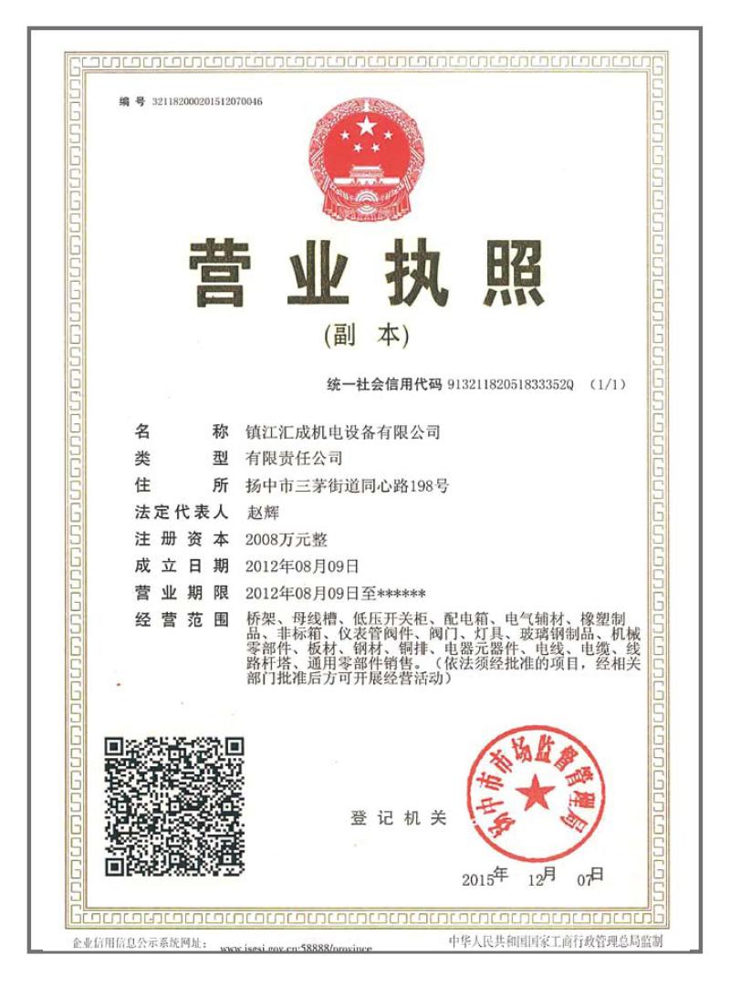 汇成机电营业执照