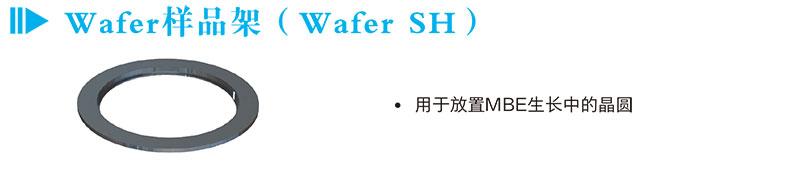 Wafer样品架(Wafer SH)