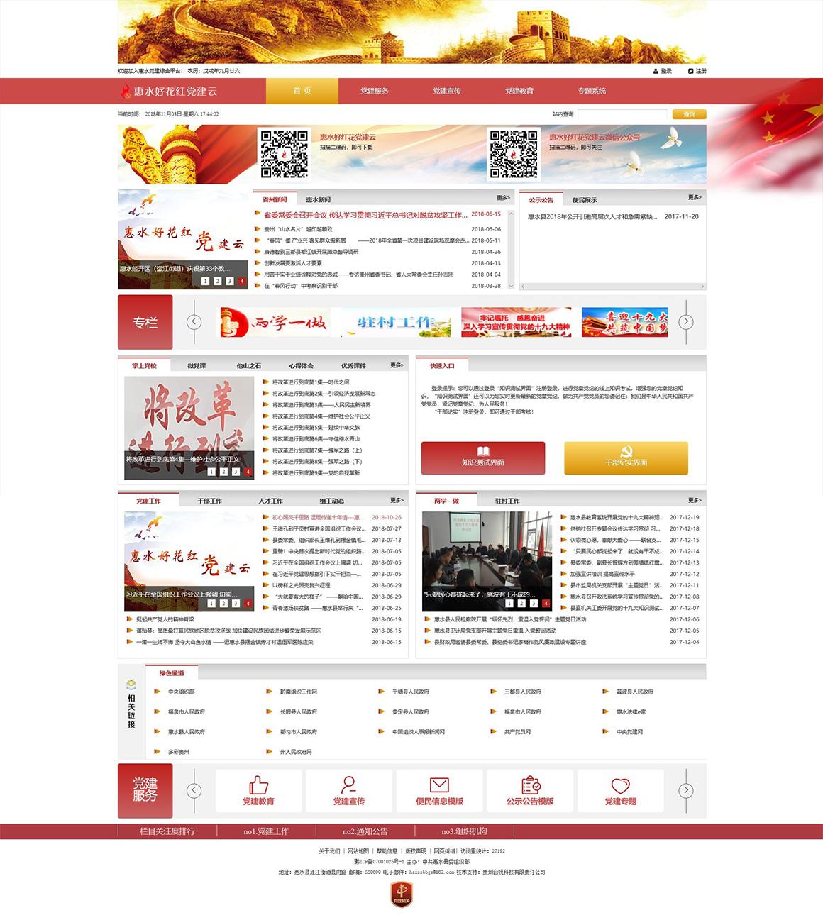 网站建设案例:惠水好花红党建云