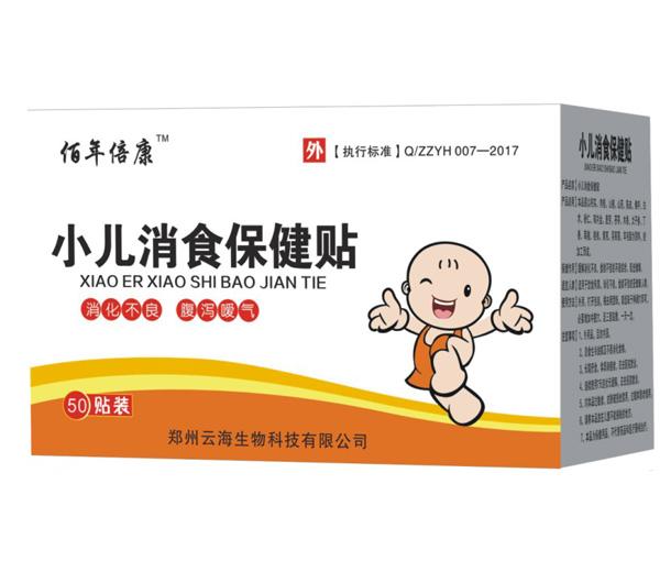 佰年倍康小儿消食保健贴.jpg