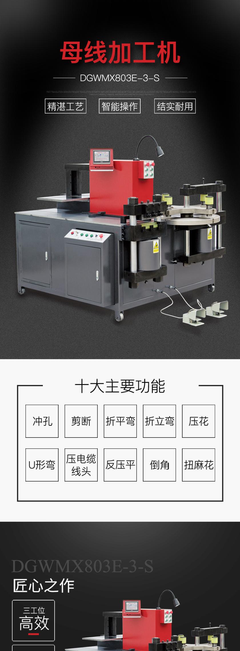 DGWMX803E-3-S数控铜排加工机