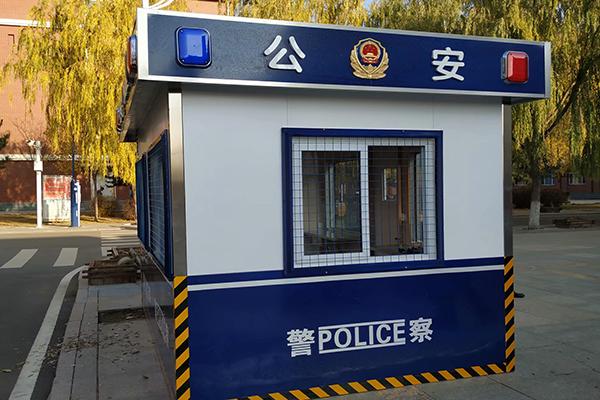 警务室岗亭