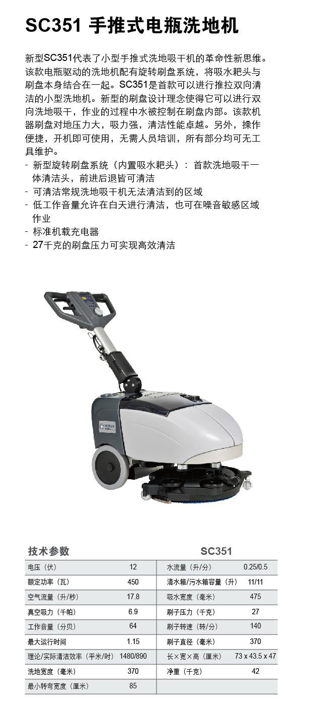 力奇SC351 手推式电瓶洗地机