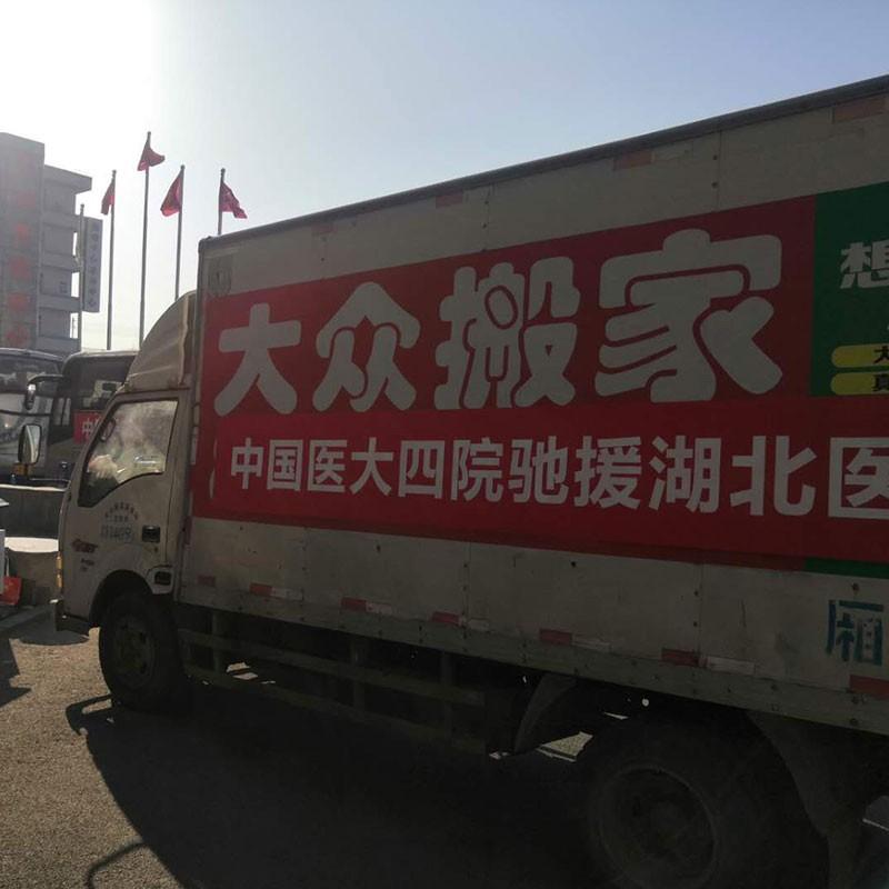 沈阳市皇姑区大众搬家服务站