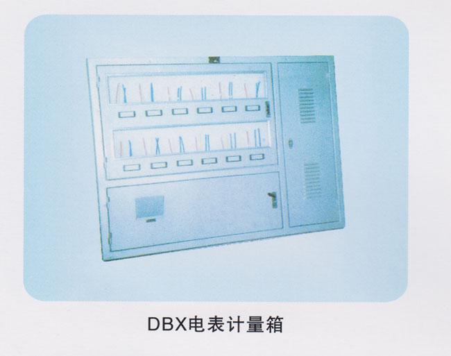 DBX电表计量箱