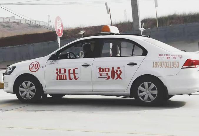 温氏驾校练习车辆