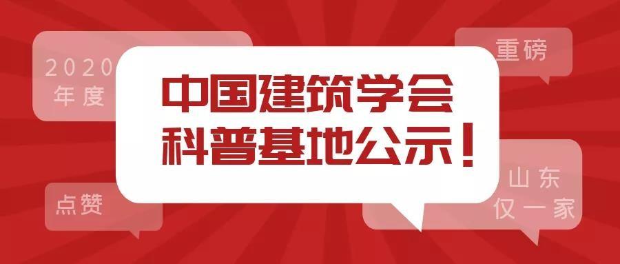 官宣 | 万华建筑科技有限公司入选 2020年度中国建筑学会科普教育基地!