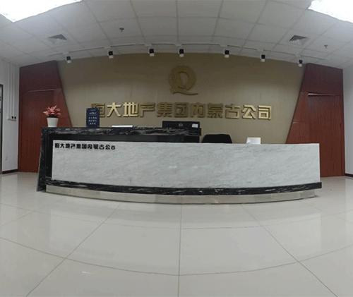 恒大地产集团内蒙古公司