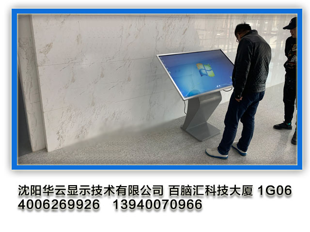 沈阳中国医科大学 -卧式触摸查询一体机验收