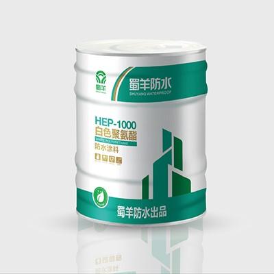 HEP - 1000 白色聚氨酯防水涂料