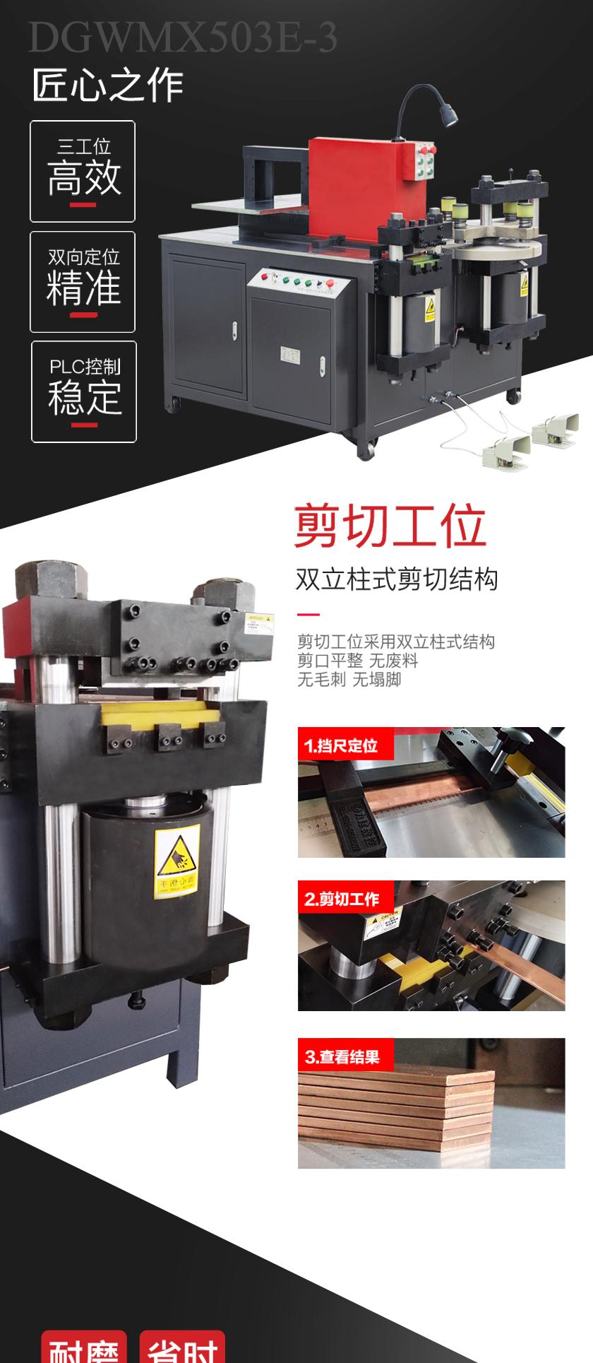 DGWMX503E-3母排加工機