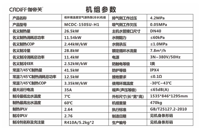 别墅地暖冷气机MCDC-150SU----15P