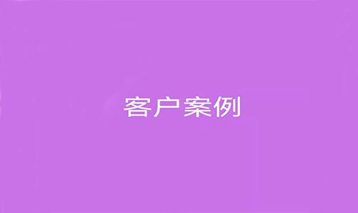 客户案例丨解锁浙江实业有限公司的海外流量密钥