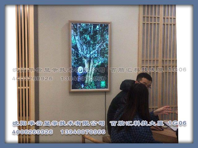沈阳某茶室画框广告机安装完成 -43寸艺术画框广告机
