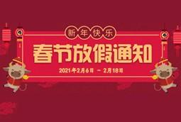 江苏大搜2021春节放假通知