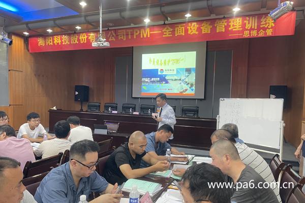 海阳科技大力推进TPM设备管理培训