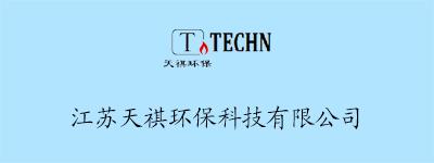 江苏天祺环保科技有限公司