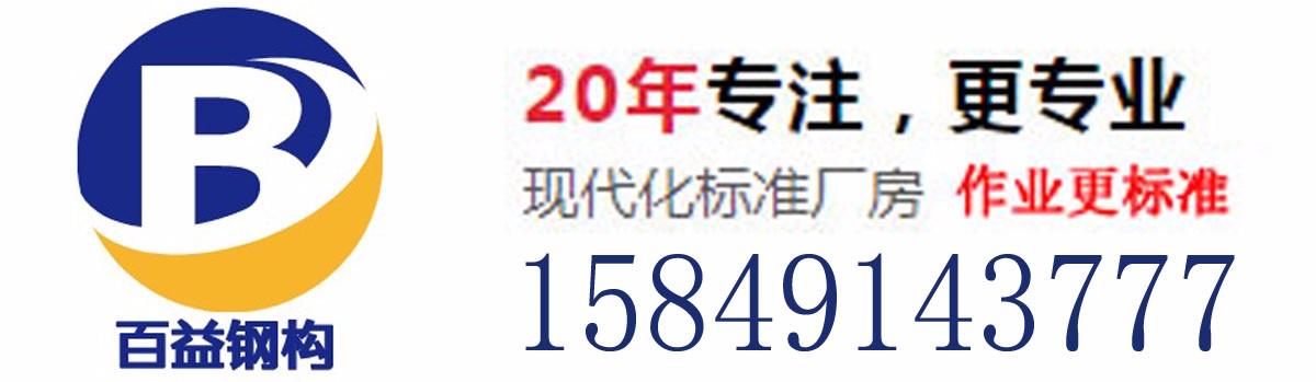 内蒙古百益钢结构有限公司