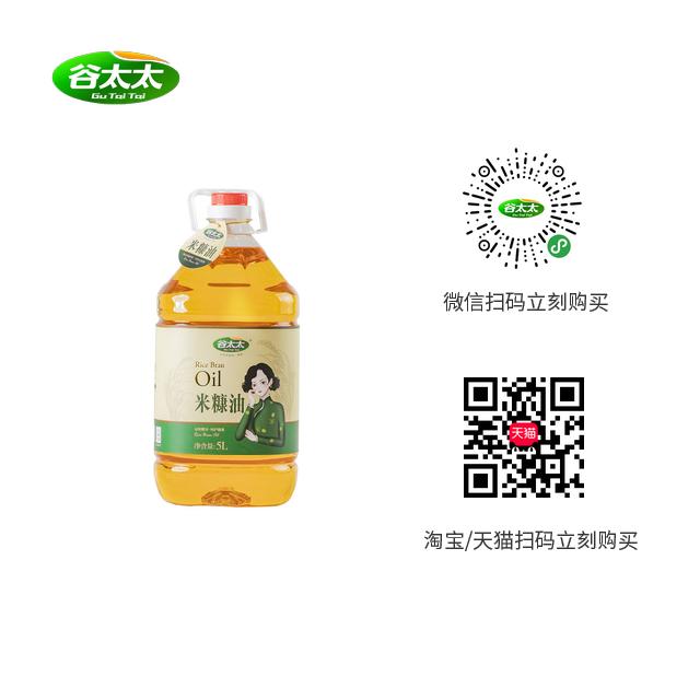 特制纯甄系列5L桶装米糠油