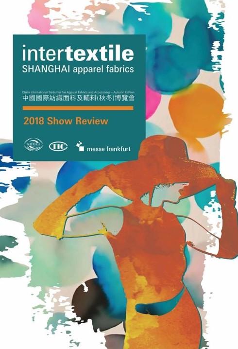 2019中国国际纺织面料及辅料(秋冬)博览会