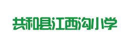 共和县江西沟小学
