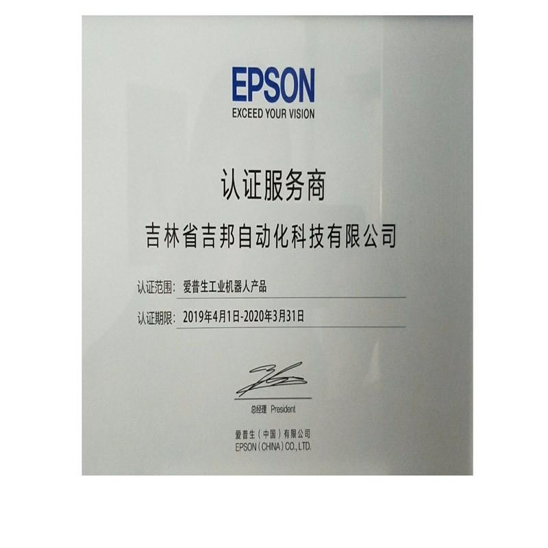 EPSON认证服务商