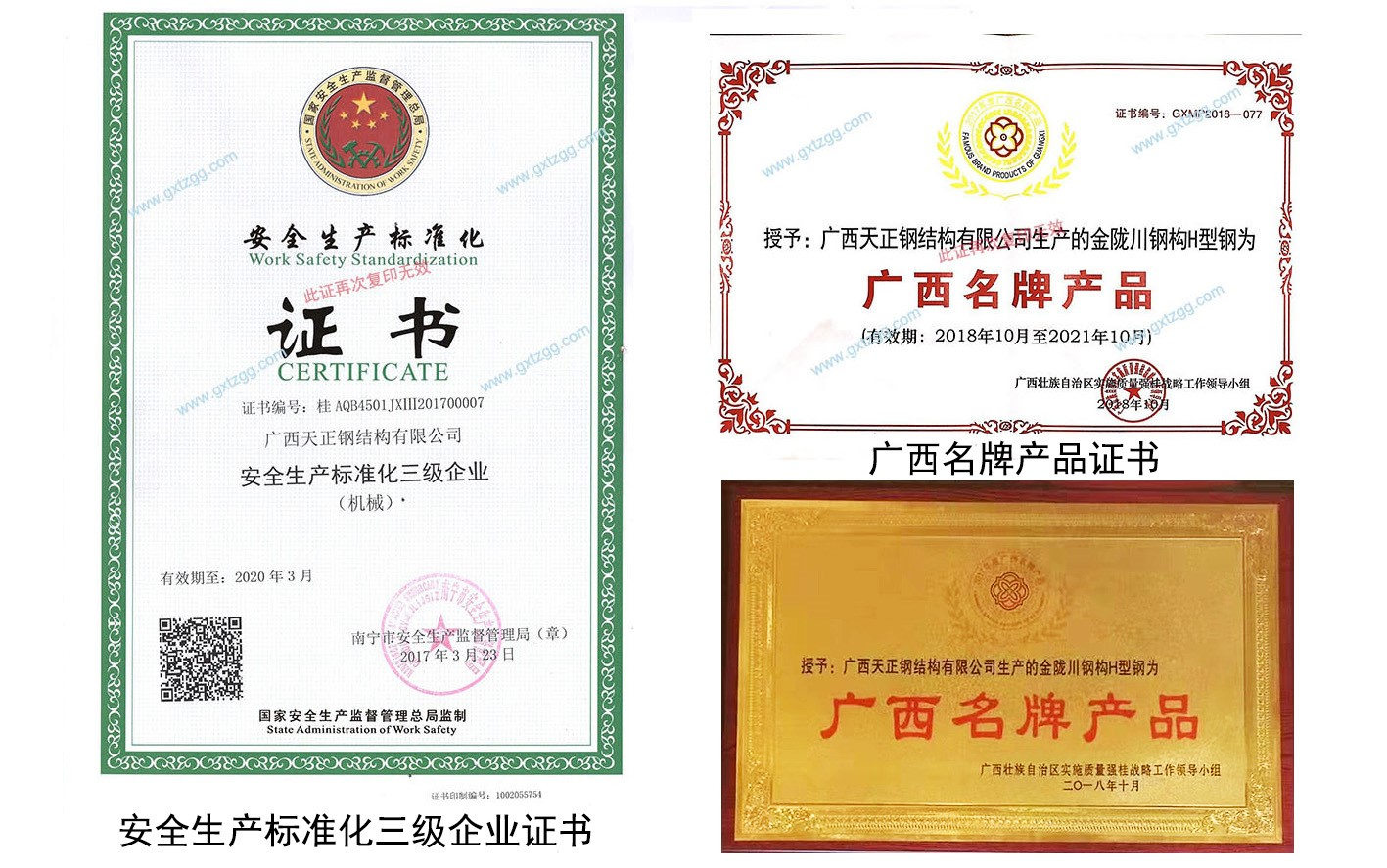 钢结构公司荣誉