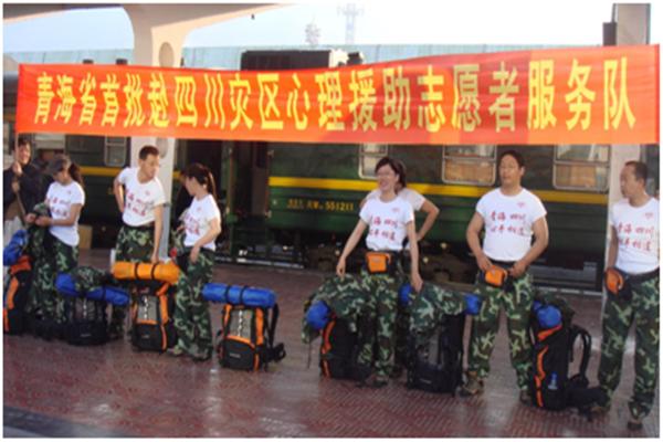 青海玫霖社会工作服务中心负责人参与灾后心理援助支援服务