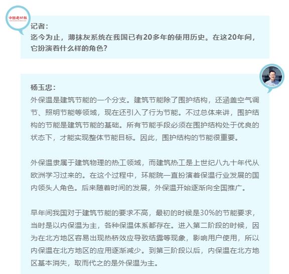 """杨玉忠:彻底禁用薄抹灰不利于""""双碳""""目标的实现"""