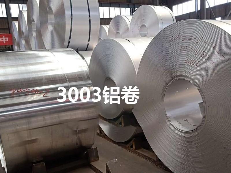 3003铝卷价格_批发3003铝卷