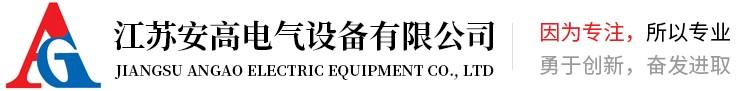 江苏安高电气设备有限公司