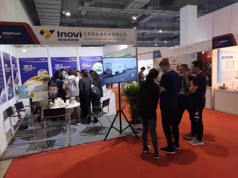 受邀參加2021上海國際發泡材料技術工業展覽會