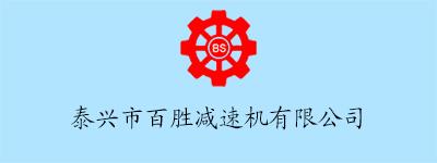 泰兴市百胜减速机有限公司