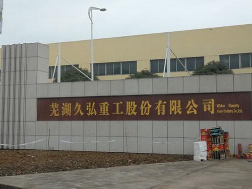 芜湖久弘重工股份有限公司